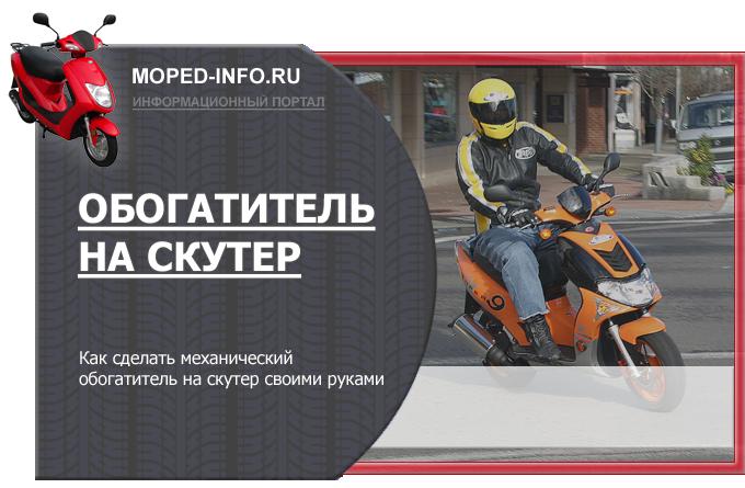 обогатитель скутер