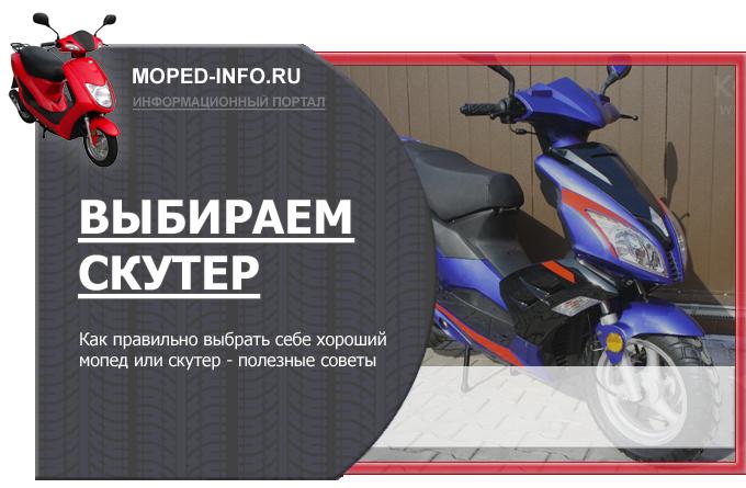 выбор скутера